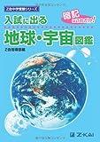 入試に出る 地球・宇宙図鑑-暗記はこれだけ! (Z会中学受験シリーズ)