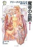 魔帝の血脈 2 沼地の呪術師