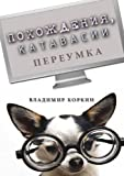 img - for Adventures of Pereumok ( (Russian Edition) book / textbook / text book
