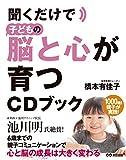 聞くだけで子どもの脳と心が育つCDブック