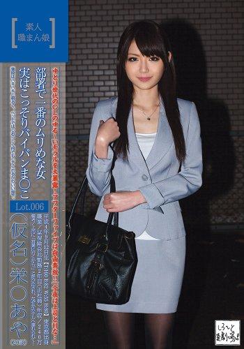 素人職まん娘 Lot.006 [DVD]