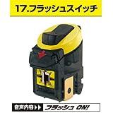 仮面ライダーフォーゼ アストロスイッチ3(食玩) 【17.フラッシュスイッチ】単品