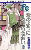 愛のように幻想りなさい(3) (フラワーコミックス)