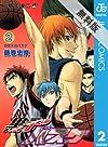 黒子のバスケ 2 【期間限定 無料お試し版】 (ジャンプコミックスDIGITAL)