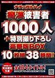 ナチュラルハイ痴漢被害者1000人+特別撮り下ろし 豪華版BOX 10枚組38時 [DVD]