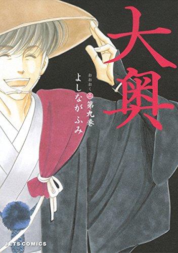 大奥 9 (ジェッツコミックス)