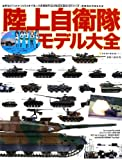 陸上自衛隊モデル大全 (NEKO MOOK)