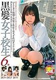 黒髪女子校生6 [DVD]