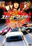 スピードマスター 【VALUE PRICE 1500円】 [DVD]