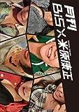 写真集月刊BiS米原康正DVD