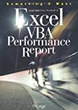 Excel VBA パフォーマンスレポート (Something U want)