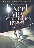 Excel VBA パフォーマンスレポート
