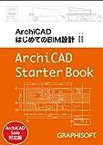 ArchiCAD Starter Book -ArchiCADはじめてのBIM設計