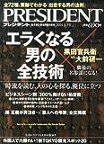 PRESIDENT (プレジデント) 2014年 3/3号