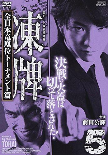 凍牌~裏レート麻雀闘牌録~ 全日本竜凰位トーナメント篇 Vol.5 [DVD]