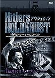 ヒトラーとホロコースト -アウシュビッツ-(4) 絶滅収容所への扉 [DVD]