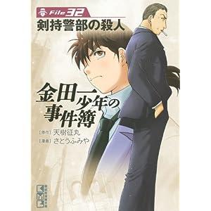 金田一少年の事件簿 File(32) (講談社漫画文庫 さ 9-59)