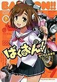 ばくおん! ! (7)(ヤングチャンピオン烈コミックス)
