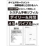 【段取り達人】1,000人の声を元に開発!システム手帳リフィル 2016年日付入りデイリー (2016年・A5サイズ(210X148mm))