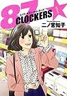 87CLOCKERS ~9巻 (二ノ宮知子)