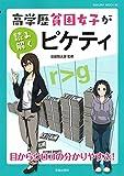 高学歴貧困女子が読み解くピケティ (SAKURA・MOOK 2)