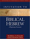 Invitation to Biblical Hebrew: A Beginning Grammar (Invitation to Theological Studies Series)