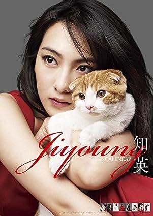 知英(Jiyoung) 2016年 カレンダー 壁掛け B2