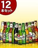 世界の超人気ビール12本セット 【12本詰め合わせ】