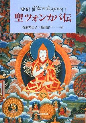 聖ツォンカパ伝