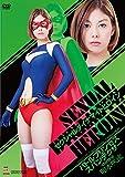 セクシャルダイナマイトヒロイン01 スパンデクサー[DVD]