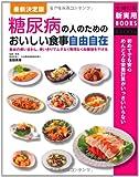 最新決定版 糖尿病の人のためのおいしい食事自由自在―食材の使いまわし、使いきりでムダなく無理なく血糖値を下げる (主婦の友新実用BOOKS)
