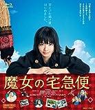 魔女の宅急便[Blu-ray/ブルーレイ]