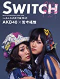 SWITCH特別編集号 特集:AKB48