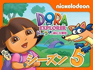 ドーラといっしょに大冒険5
