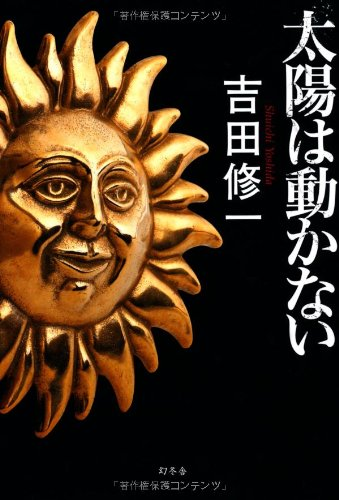 太陽は動かない
