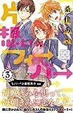 片想いフィーバー プチデザ(3) (デザートコミックス)
