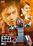 ケータイ捜査官7 File 04[DVD]