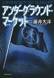 アンダーグラウンド・マーケット (朝日新聞出版)