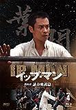 イップ・マン 第四章 詠春奥義篇 ブルーレイ vol.4[Blu-ray/ブルーレイ]
