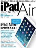 iPad Air�Ȥ����ʤ������� (���ͥ�å�vol.680)