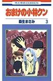 おまけの小林クン 3 (花とゆめコミックス)