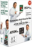 Kaspersky Anti-Virus for Mac + ATOK 2009 for Mac