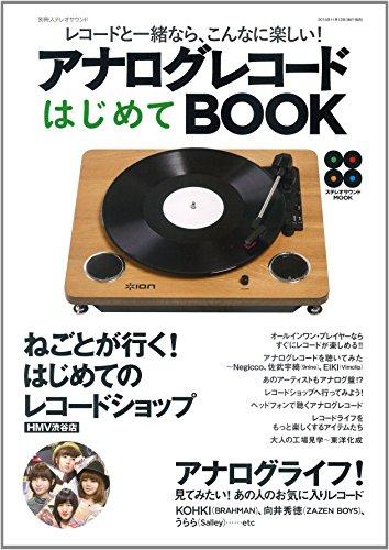 アナログレコードはじめてBOOK (別冊ステレオサウンド)