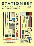 ステーショナリーマガジン 005 (エイムック 1735)