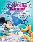 ディズニーファン 2014年 8月号 [雑誌]
