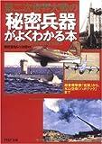 第二次世界大戦の「秘密兵器」がよくわかる本