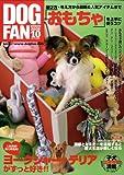 DOG FAN (ドッグファン) 2008年 10月号 [雑誌]