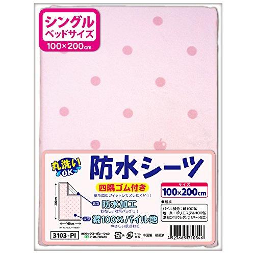 綿100%パイル地 プリント柄 おねしょシーツ(防水シーツ) シングルサイズ 100×200cm No.3103 (ピンク)