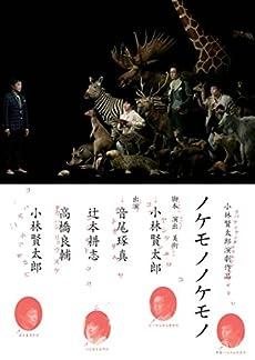 小林賢太郎演劇作品「ノケモノノケモノ」DVD