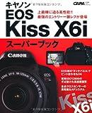 キヤノンEOS Kiss X6iスーパーブック (学研カメラムック)